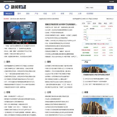 简洁财经理财新闻资讯类网站织梦模板(带手机端)