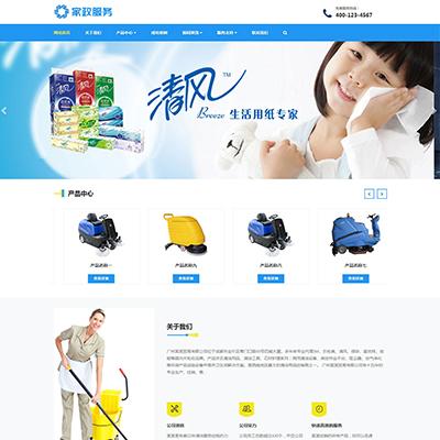 html5响应式清洁家政服务公司网站织梦模板(自适应)