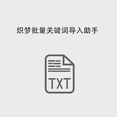 织梦批量txt导入关键词助手