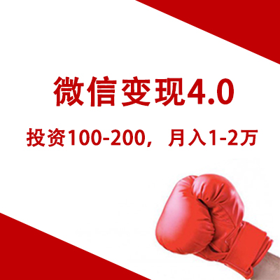 《微信变现4.0》投资100-200元,月入20000+