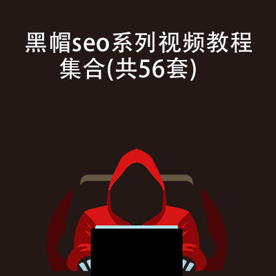 黑帽seo系列视频教程集合[共56套]