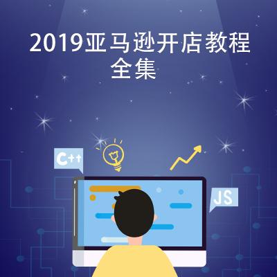 2019亚马逊开店教程全集