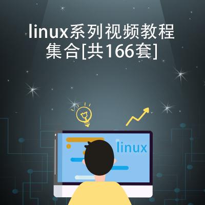 linux系列视频教程集合[共166套]