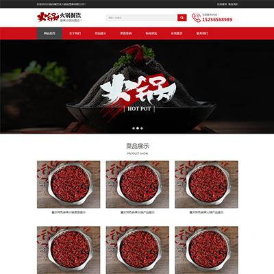 响应式火锅餐饮加盟店类网站织梦模板(自适应)