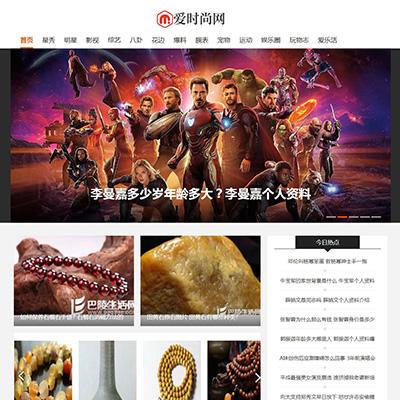 时尚新闻资讯类网站织梦模板(带手机端)