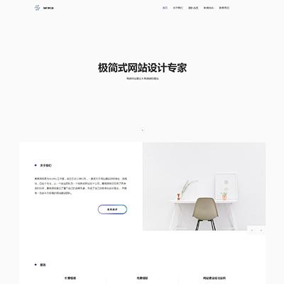 极简网站建站网络设计公司响应式织梦模板(自适应)
