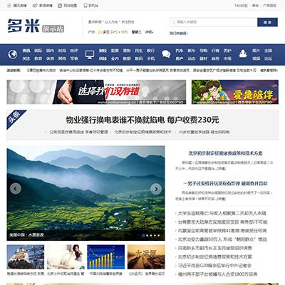 地方门户新闻资讯网站织梦模板(带手机版)