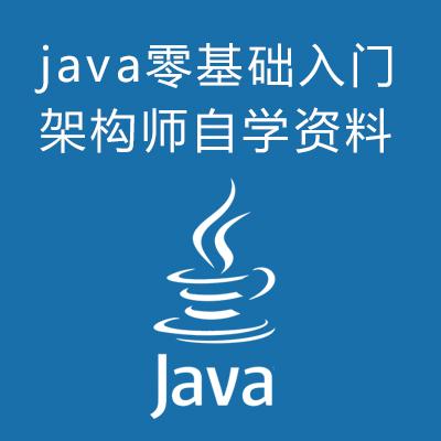 java零基础入门JavaWEb1JavaEE架