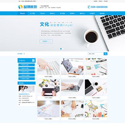 品牌策划广告设计公司网站织梦模板(带手机端)