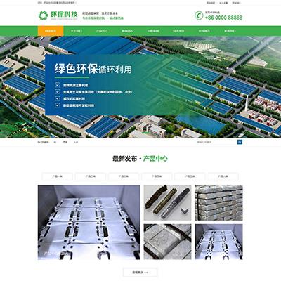 环保能源材料研发公司网站织梦模板(带手机端)