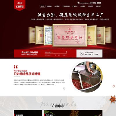火锅底料餐饮调料食品营销型网站织梦模板(带手机端)