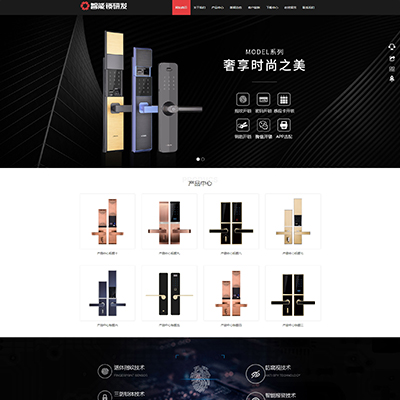 HTML5智能锁具电子产片研发类织梦模板(自适应)