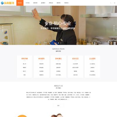 响应式家政保姆类网站织梦模板(自适应)