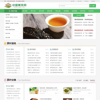 茶叶网新闻资讯类织梦网站模板(自适应)