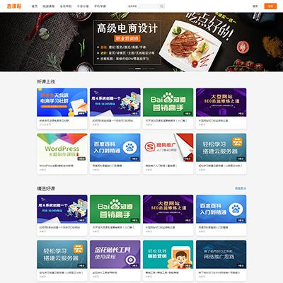 在线教育知识付费类网站织梦模板(带手机支付功能)