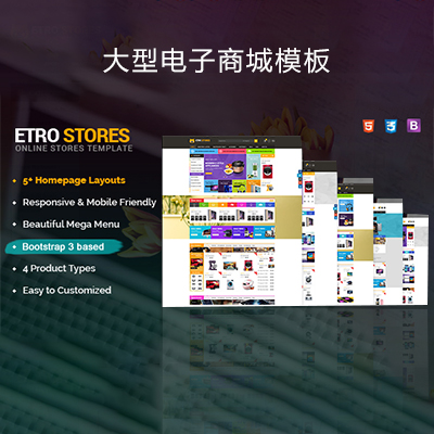 html5响应式大型电子商务商城模板