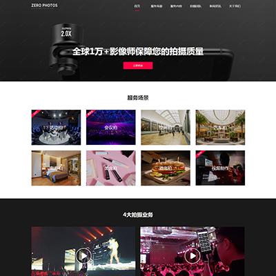直播及短视频商业摄影拍摄网站织梦模板(自适应)
