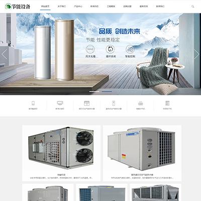 空气能地暖热水器节能设备类网站织梦模板(带手机站)
