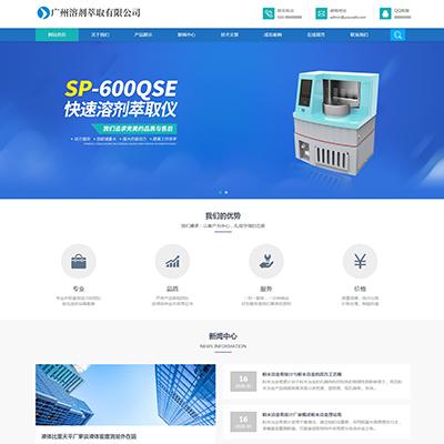 响应式溶剂萃取仪器设备类网站织梦模板(自适应