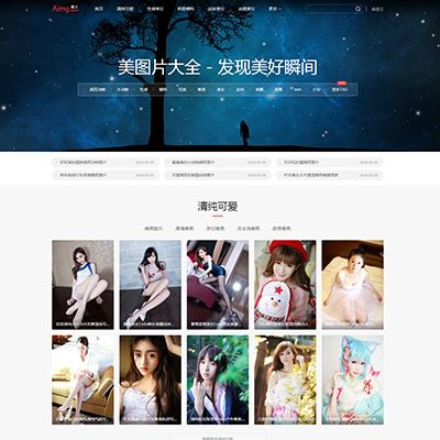 美女图片大全织梦模板网站源码(带手机站)