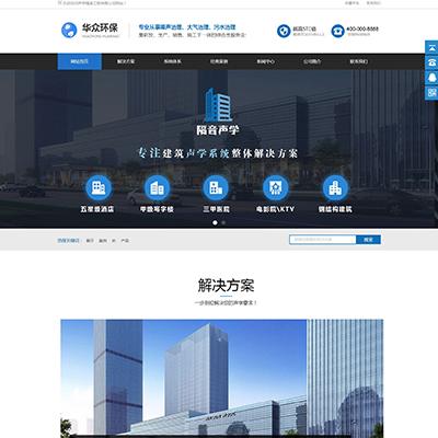 蓝色大气隔声装饰工程公司类网站织梦模板(带手机端)