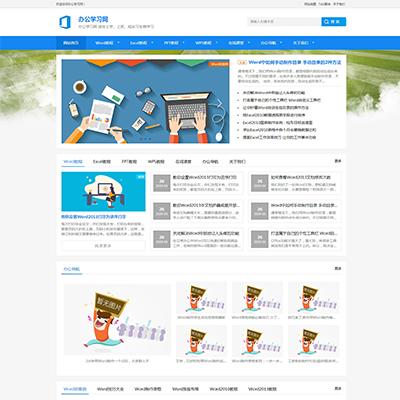 dedecms教程新闻资讯网织梦模板(自适应)