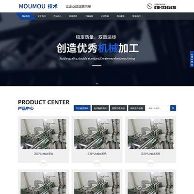 响应式营销型物料自动化机械加工类网站织梦模板(自适应)