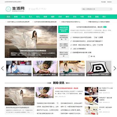 生活百科新闻资讯网织梦模板(带手机)