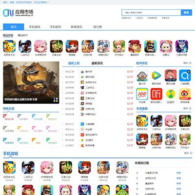 app应用市场应用下载类织梦模板(带手机站)
