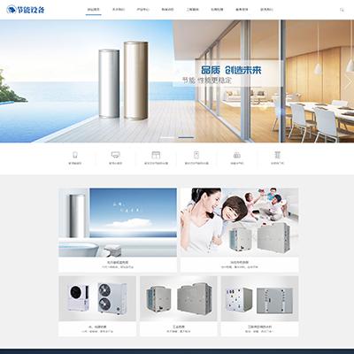空气能地暖热水器节能设备类网站织梦模板(带手机端)
