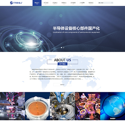 半导体电子产品类网站织梦模板(带手机端)