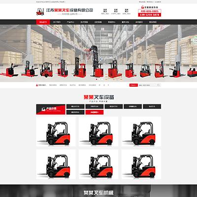 叉车工程机械设备制造类网站织梦营销型模板(带手机版)