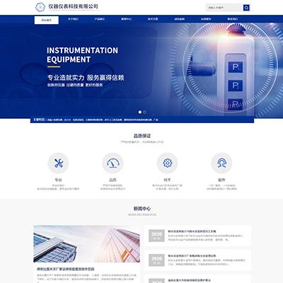 响应式仪器仪表科技类网站织梦模板(自适应)
