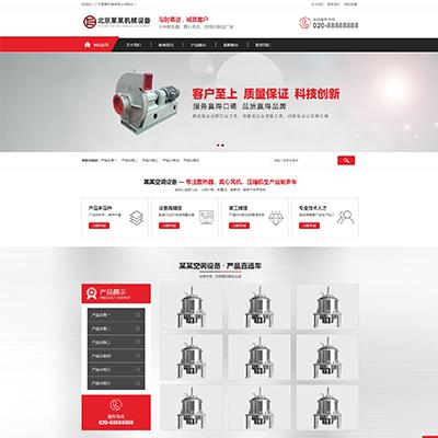 营销型离心风机机械制造类网站织梦模板(带手机端)