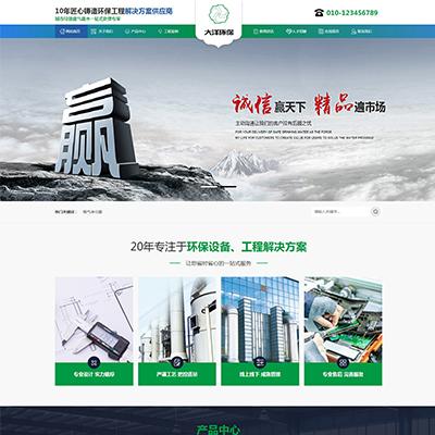 环保废气废水处理工程类网站织梦模板(带手机端)