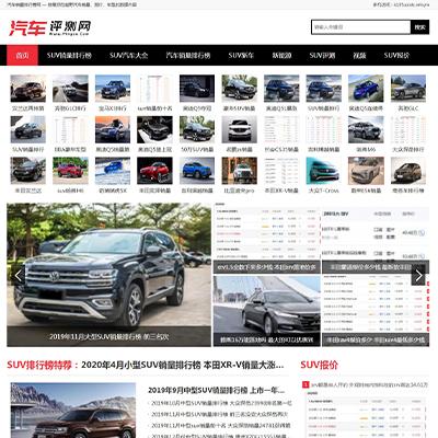 汽车报价汽车评测销量排行网(带手机端)