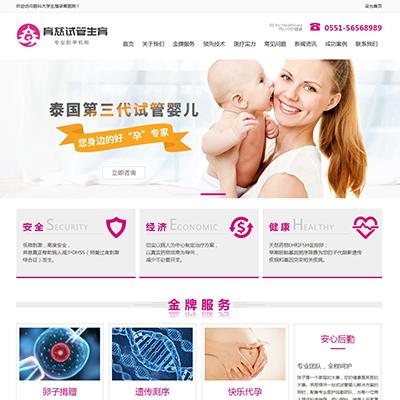 试管婴儿生殖医院妇科医院网站(带手机版)
