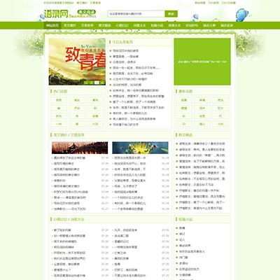 经典语录散文诗句大全新闻资讯网站织梦模板(带手机站)