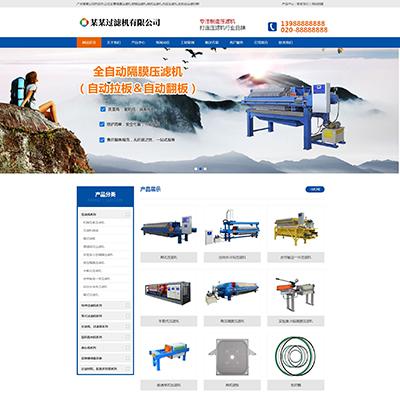 压滤机过滤机机械设备类网站织梦营销型模板(带手机版)