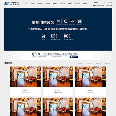 html5蓝色餐饮酒店设计网站织梦模板(自适应)