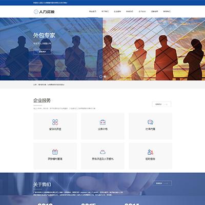 响应式人力资源企业管理网站织梦模板(自适应)