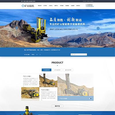 智能数字矿山钻机机械设备类织梦营销型网站模板