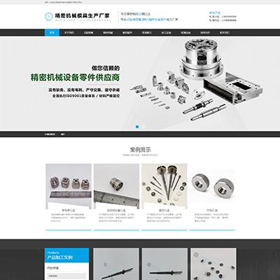 织梦精密机械模具类网站自适应网站模板