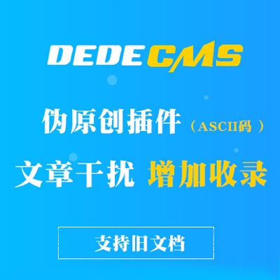 最新织梦ASCII码伪原创插件