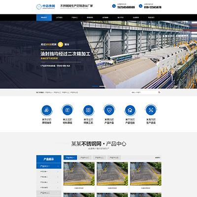 营销型不锈钢钢材钢管公司织梦模板网(带手机版)
