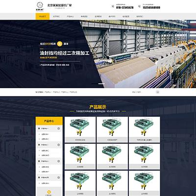 起重机机械车类营销型网站机械厂家网站模板(带手机站)