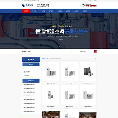 织梦响应式恒温恒湿机环境设备类网站模板(自适应)