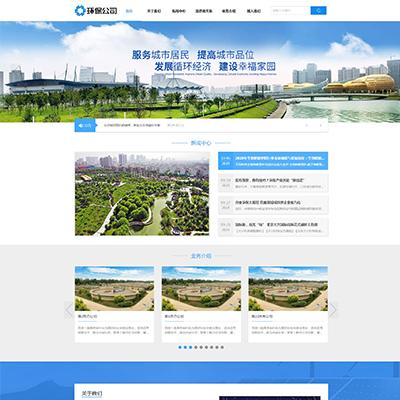 HTML5蓝色宽屏环保能源科技公司织梦企业模板(自适应)