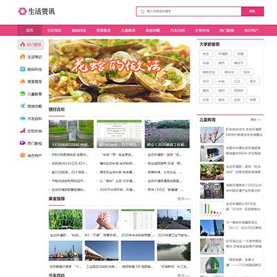 大气生活常识热门资讯网站织梦模板(带手机站)