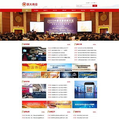 响应式商会组织政府协会资讯类网站织梦模板(自适应)
